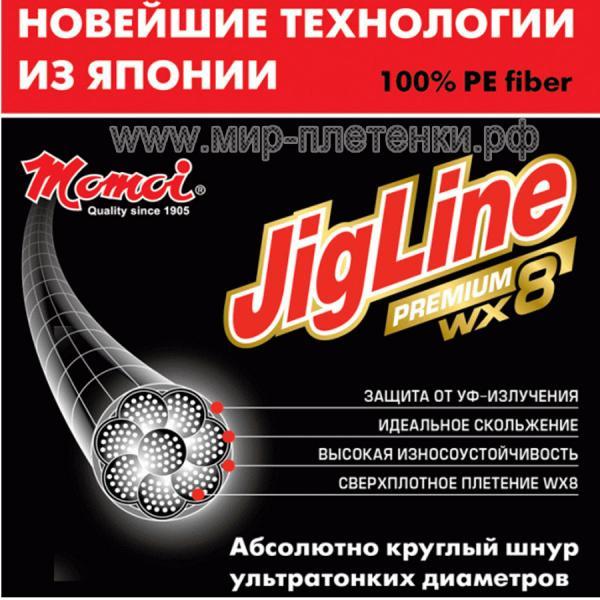 плетенка jig line